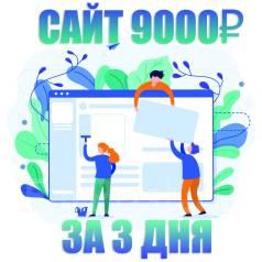 Создание и продвижение Сайтов от 9000р за 3 дня