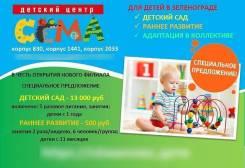 """Детский центр для дошкольников и детей школьного возраста """"СЁМА плюс""""."""