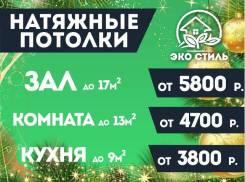 Натяжные потолки. 80 р. Кв. м . Цены от производителя!