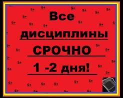 Срочная помощь в учебе 1-2 дня, репетиторы, курсовая отчет диплом