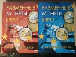 Комплект альбомов из 2 томов для Разменных монет евро.