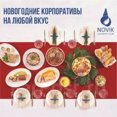 Новогодние корпоративы / мероприятия в Novik Country Club