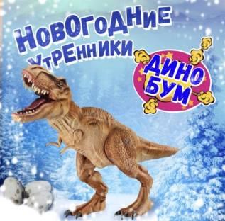 Дино шоу Новогодний утренник Динозавр + Дед Мороз + Снегурочка