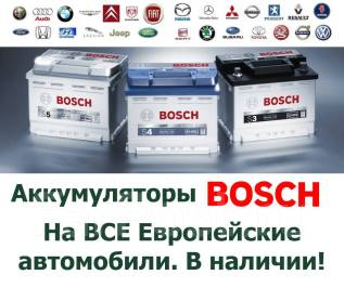 Аккумуляторы Bosch в наличии! На японские и европейские авто!