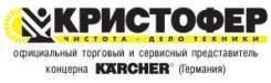 """Специалист по планированию продаж. ООО """"Кристофер А"""". Проспект Комсомольский 40"""
