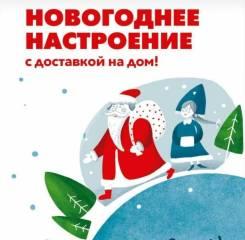 Дед Мороз Тут
