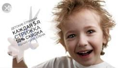 Услуги парикмахера! Детские стрижки, рисунки машинкой!