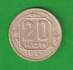 20 копеек 1937 г. СССР.