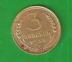 3 копейки 1935 г. Старый тип. СССР.