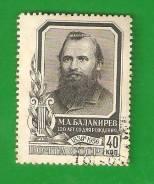 Марка 40 коп. 1956 г. М. А. Балакирев.