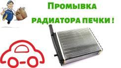 Промывка чистка (печки) радиатора отопителя салона