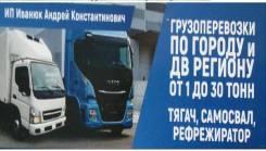 Услуги тягоча первозка длинномера, контейнеров, пил мат. от 1 до 30 тон.