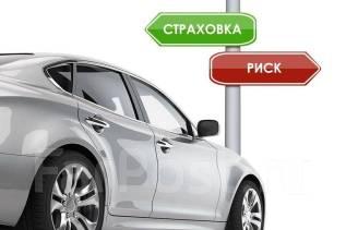 Автострахование (Е-ОСАГО), Тех. Осмотр, Выезд