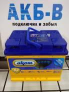 Akom. 62А.ч., Обратная (левое), производство Россия