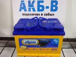 Akom. 75А.ч., Прямая (правое), производство Россия