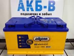 Akom. 90А.ч., Обратная (левое), производство Европа