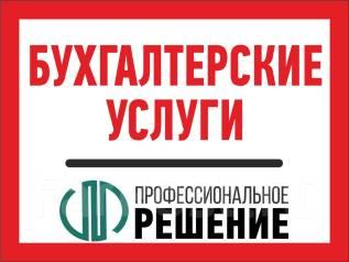 Бухгалтерские услуги для ООО, ИП, МФО, КПК, Ломбарда