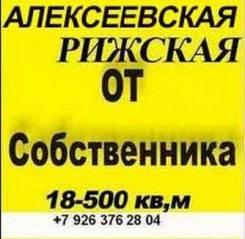 Сдаётся от собственника офисный блок, 153 кв метра. 153кв.м., улица 2-я Мытищинская 2, р-н алексеевский