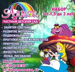 """Частный детский сад-ясли """"Алиса"""" ведет набор детей от 1,3 до 4 лет"""