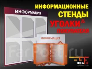 Изготовление стендов, уголков покупателей, информационных досок