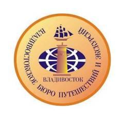 """Менеджер по туризму. 000""""Владивостокское бюро путешествий и экскурсий"""". Проспект Океанский 69"""