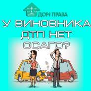Автоюрист: Страховая отказывает в выплате по ОСАГО в ДТП?