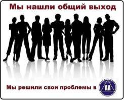 Решение алкогольных проблем лечение зависимости алкоголизма Хабаровск