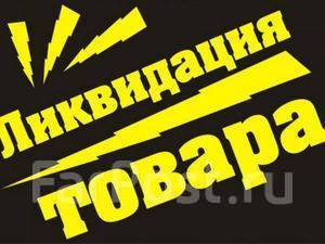 Распродажа Электроинструмента !
