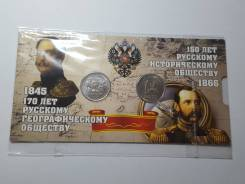 5 рублей РГО и РИО в буклете!