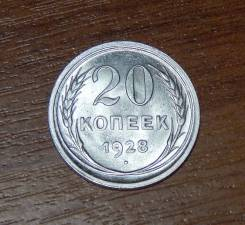 Отличные серебряные 10,15,20 копеек 1928 года (20 копеек Unc)
