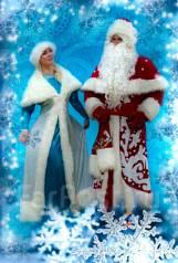 Дед Мороз и Снегурочка, поздравление на дом, выезд