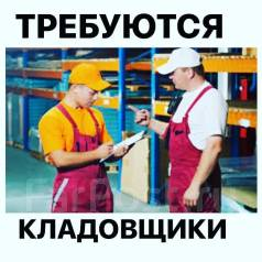 "Кладовщик-грузчик. ООО ""АЙКОН"". Улица Суханова 4б"
