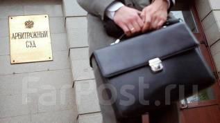 Юридические услуги , Арбитраж . Представительство в арбитражном суде