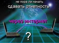Подготовка и сдача отчетности в эл. виде ИП и ООО