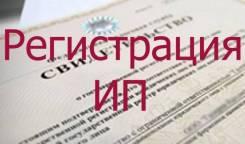 Регистрация ИП и ООО, консультация по выбору системы налогообложения
