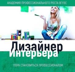 Дизайнер интерьеров 25 февраля 2019 г Дизайн-проект, Диплом ВГУЭС.