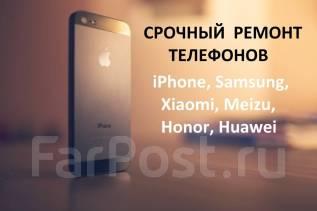 Ремонт сотовых телефонов, iPhone, Samsung, Xiaomi, телевизоров