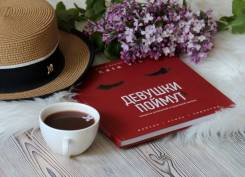 """Книга Kate Vik """"Девушки поймут"""""""