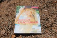 "Книга Кейт Хадсон ""Просто быть счастливой"""