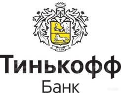 """Специалист по работе с клиентами. АО """"Тинькофф Банк"""