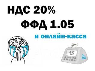 Прошивка ККТ, НДС 20%, ФФД 1.0.5