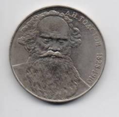 13.5 Аукцион с 1 руб Юбилейные монеты СССР Толстой