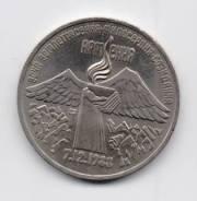 13.6 Аукцион с 1 руб Юбилейные монеты СССР Армения