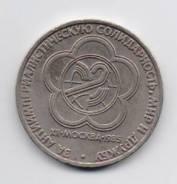 13.7 Аукцион с 1 руб Юбилейные монеты СССР Фестиваль