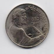 13.9 Аукцион с 1 руб Юбилейные монеты СССР Низами
