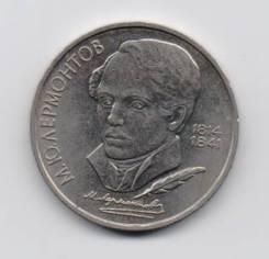 13.13 Аукцион с 1 руб Юбилейные монеты СССР Лермонтов