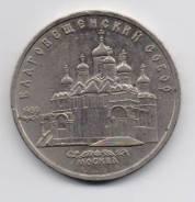 13.16 Аукцион с 1 руб Юбилейные монеты СССР Благовещенский