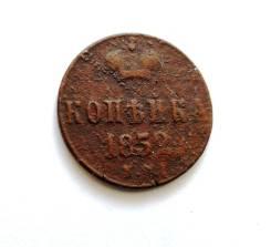 Копейка Николай I 1852 г. ЕМ