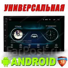 Автомагнитола универсальная Android. Новая модель. Гарантия!