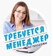 """Менеджер по продажам. ООО """"Грин Групп"""""""